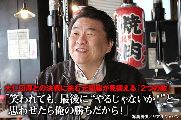 貴闘力の焼肉店浜松のメニュー紹介!息子や嫁はいる?