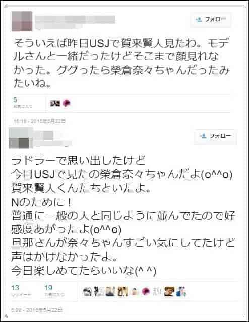 榮倉奈々 賀来賢人 熱愛 Nのために きっかけ USJ ドンキホーテ
