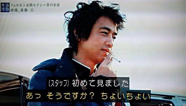 斎藤工 窪田正孝 寝顔 小嶋陽菜 anan  実家 レストラン 三軒茶屋