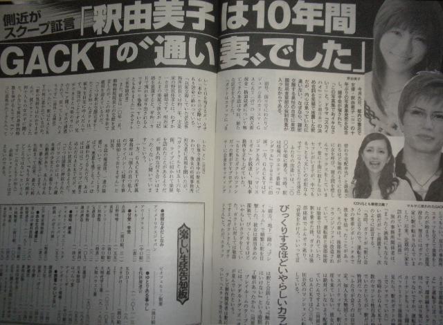 ガクト Gackt 釈由美子 不適切 関係・薬・インスタ 腹筋 画像 変・家 どこ 世田谷