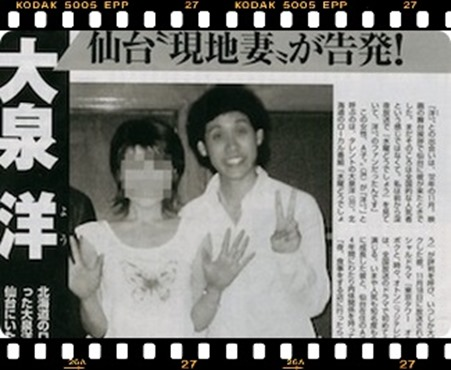 大泉洋 スキャンダル 告発 写真・兄 大学 函館市役所