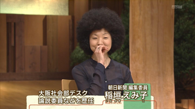 稲垣えみ子 暖房ゼロ生活・朝日新聞・髪型 アフロ・結婚