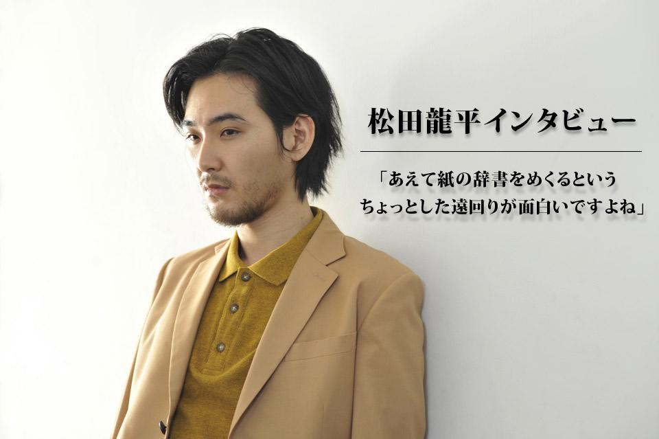 松田龍平の画像 p1_30