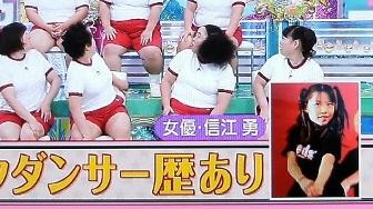 信江勇 愛の渦・AKB  AKBINGO 炎上・昔 ダンサー ダンス