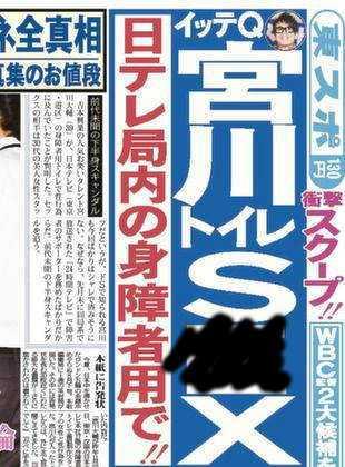 宮川大輔 嫁 マーコ 画像 姉 トイレ 相手 画像