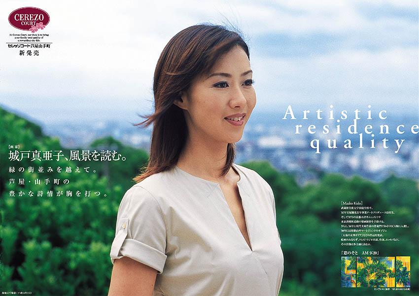 城戸真亜子の画像 p1_2