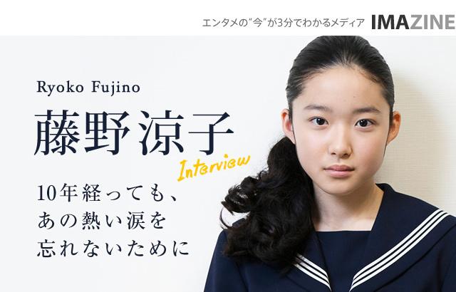 藤野涼子 本名 高校 結婚 ana
