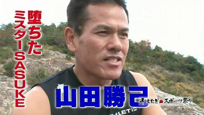 山田勝己の手袋事件で失格の動画あり!離婚経験がある?年収はいくら?