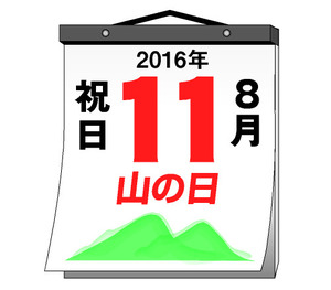 山の日なぜ8月11日なのか由来を説明!東京や関西のイベントが気になる!