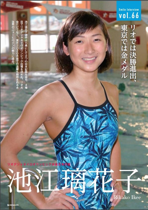 池江璃花子,かわいい,ハイレグ きわどい 画像,メダル なし