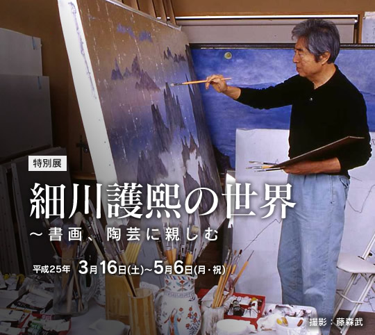 細川護熙,家系図,ガラシャ,息子,浅野ゆう子,陶芸 作品 価格