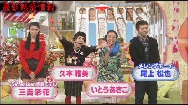 尾上松也,瀧本美織 フライデー,三吉彩花 やりとり 同じ言動,家系図 歌舞伎,妹 画像