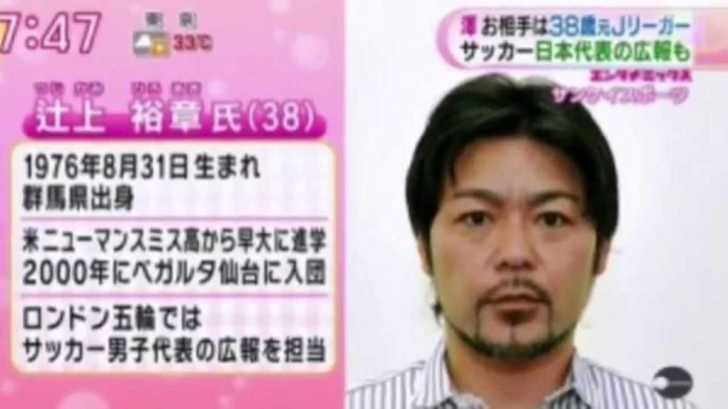 辻上裕章,バツイチ,再婚,Jリーガー,現在
