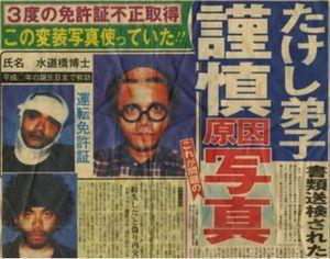 水道橋博士,髪 カミングアウト,ハゲ,免許証 写真,降板,橋本,嫁