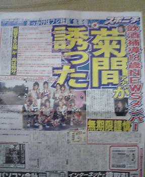 菊間千乃,転落事故,後遺症 子供,内博貴,ジャニーズ,弁護士