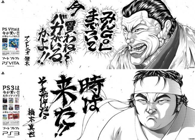 板垣恵介,土下座,自衛隊,井上雄彦