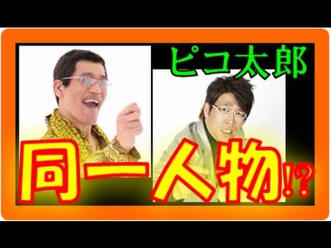 ピコ太郎,正体 古坂大魔王 鼠先輩,カナブン,唖然,快挙,収入