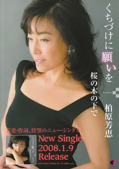 柏原芳恵,歌手,こけし事件,結婚,現在