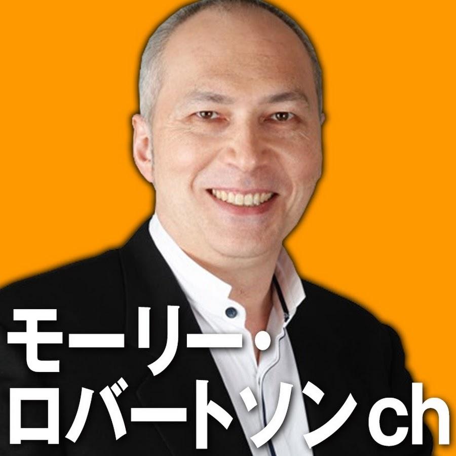 モーリーロバートソン,カミングアウト,慰安婦,池田有希子,西村賢太