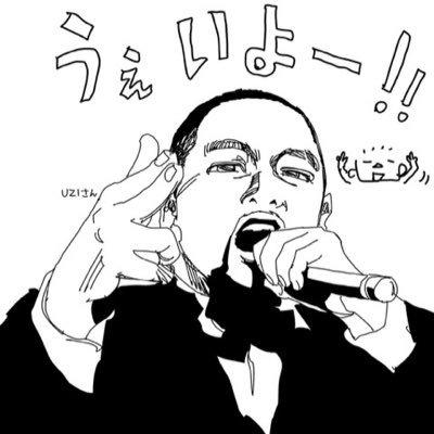 uzi ラッパー,慶應,本名,血筋 家系,金持ち,うぇいよー,結婚