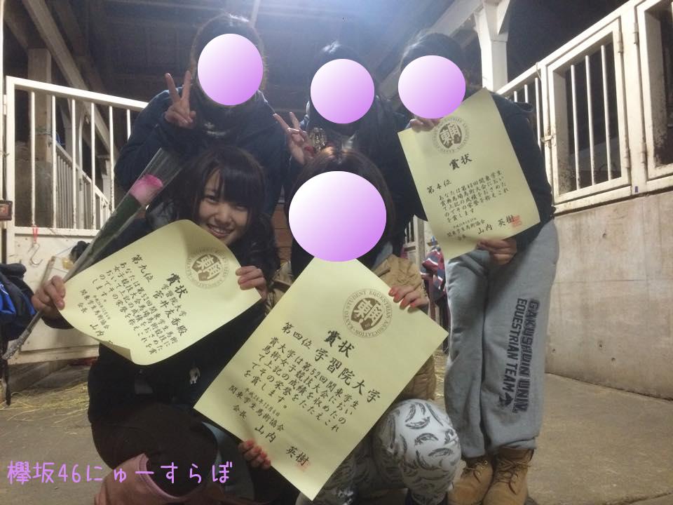 菅井友香,キャプテン,実家 親 判明,学習院 大学 学部,馬術 お嬢様