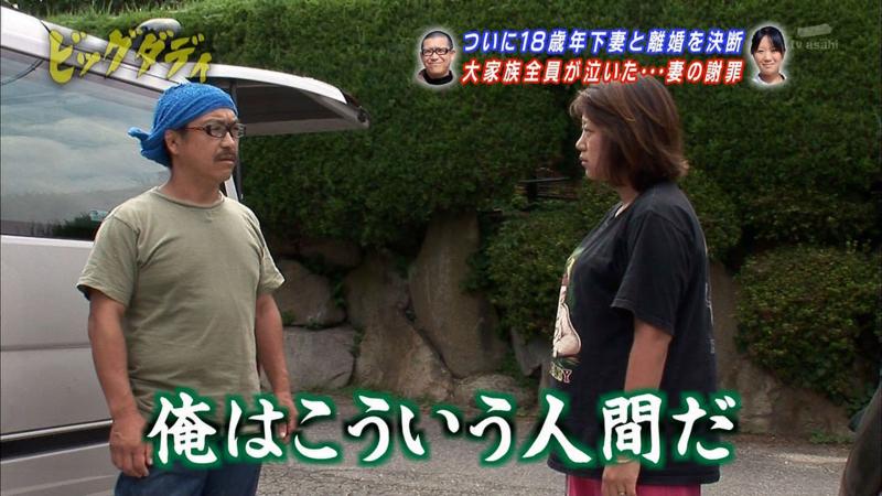 ビッグダディ,林下清志,美奈子,急死,7度目 離婚,子供,現在 沖縄 ジンギスカン