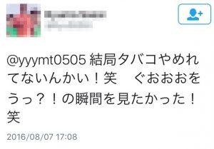 与田祐希,志賀島 高校 出身,西野七瀬,喫煙,すっぴん