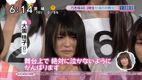 大園桃子,泣きすぎ,センターの理由,彼氏 スキャンダル,ぼっち