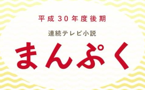 朝ドラ『まんぷく』4話の動画を無料で見たい方はこちら!