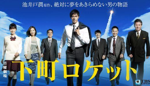 『下町ロケット2』続編の無料動画はこちら!pandoraは危険!