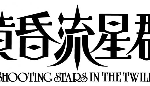 黄昏流星群2話の動画を無料で見る方法はこちら!見逃しても大丈夫