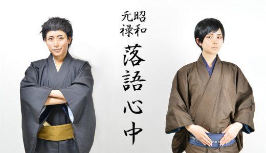 ドラマ『昭和元禄落語心中』2話の動画を無料で視聴したいならこちら