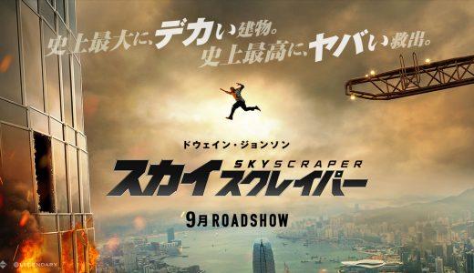 スカイスクレイパーの動画を無料で日本語字幕ありで見たいならこちら
