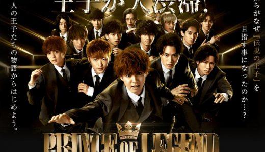 prince of legend動画1話の無料視聴はこちら!見逃しても大丈夫